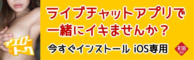 イエロートーク ライブアプリ iOS