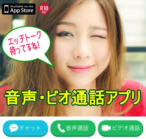 ファニーiOSアプリ